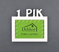 """Фоторамка 10x15 Dekkor """"1 Рік"""" W"""