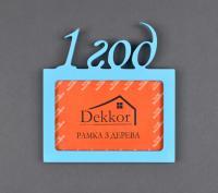 """Фоторамка 10x15 Dekkor """"1 год"""" Color"""