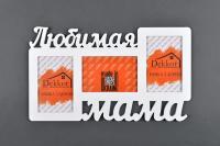 """Фоторамка 10x15/ 3 Dekkor """"Любимая мама"""" W w/box"""